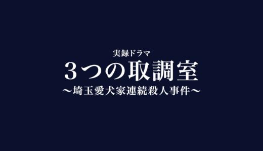 実録ドラマ【3つの取調室】あらすじネタバレ!埼玉愛犬家連続殺人事件の結末とは