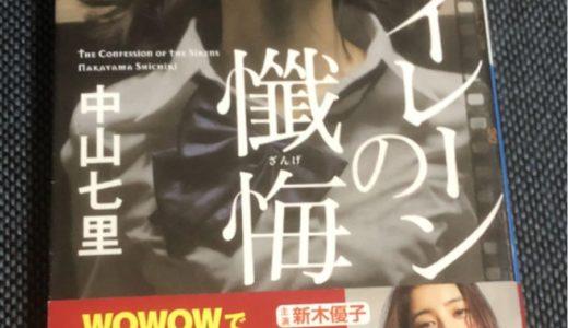 【セイレーンの懺悔】原作真犯人ネタバレ!実写ドラマのあらすじ・キャスト最終回結末はどうなる?