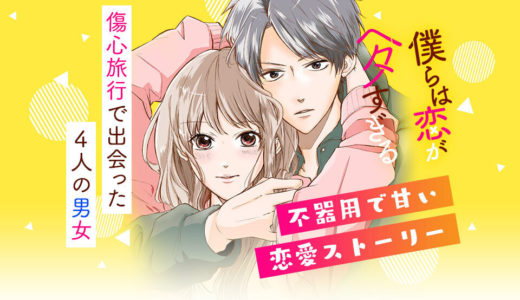 【僕らは恋がヘタすぎる】原作漫画ネタバレ!1話から18話まで一挙公開!