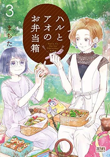 【ハルとアオのお弁当箱】あらすじネタバレ!最終回結末はドラマと原作で異なる?