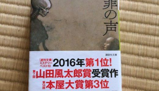 【罪の声】あらすじネタバレ!映画の原作と結末・犯人は?野木亜紀子脚本の注目作品!