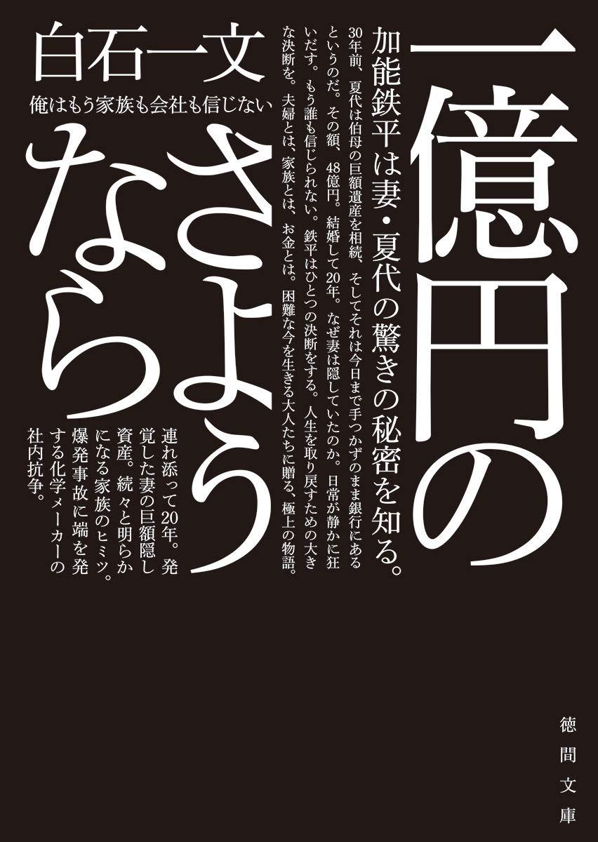 【一億円のさようなら】あらすじネタバレ!ドラマ原作の最終回結末と配信で見る方法は?