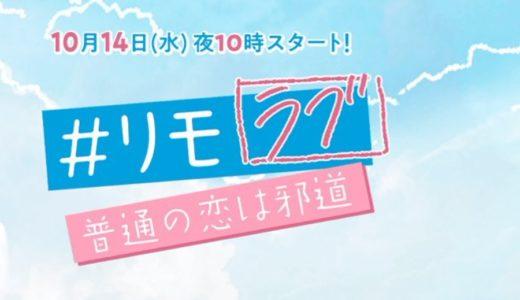 【リモラブ】6話7話あらすじネタバレと感想!五文字(間宮祥太朗)人気高まる!