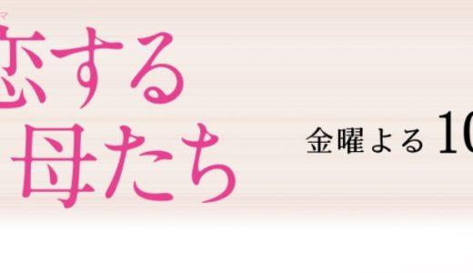 【恋する母たち(恋母)】5話6話のネタバレと見逃し配信無料動画の視聴方法まとめ