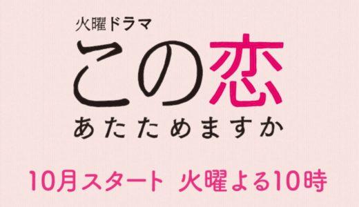【この恋あたためますか(恋あた)】2話3話あらすじネタバレと視聴率!綾野剛も絶賛のドラマ?