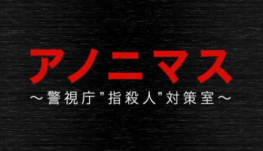 【アノニマス警視庁指殺人対策室】あらすじネタバレ!最終回結末は?香取慎吾主演ドラマ!