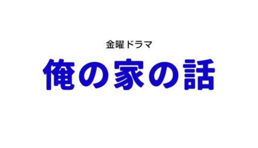 【俺の家の話(俺家)】あらすじネタバレと視聴率!長瀬智也最後のドラマの最終回結末は!?