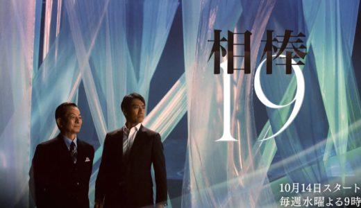 【相棒19】3話4話のあらすじネタバレと感想!2話では前澤友作を思わせるSNSでのお金配りネタも!