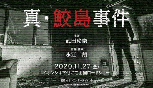【真・鮫島事件】あらすじネタバレ!映画の結末と実際の鮫島事件の内容と本当の真実は?