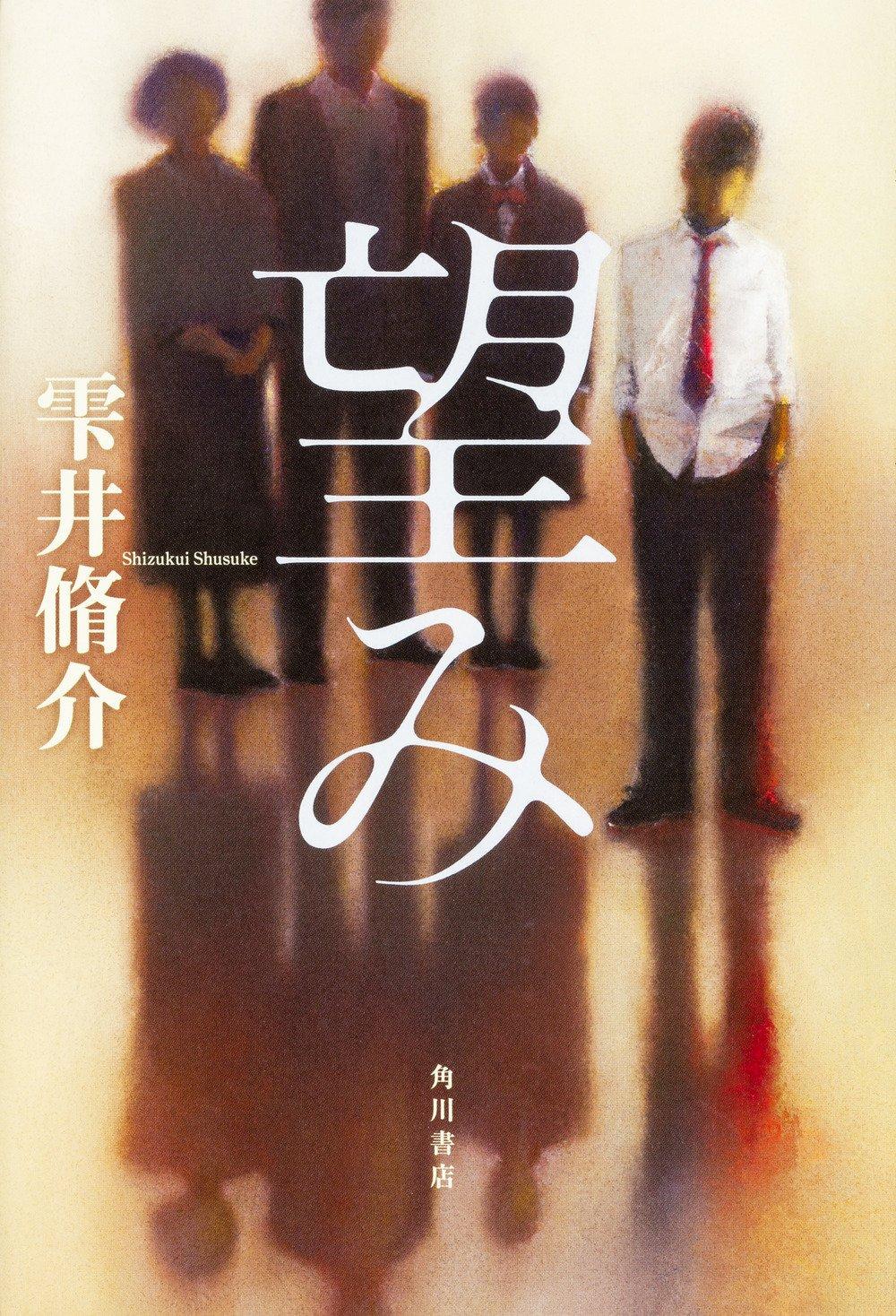 【望み】あらすじネタバレ!映画と原作小説の結末に違いは?