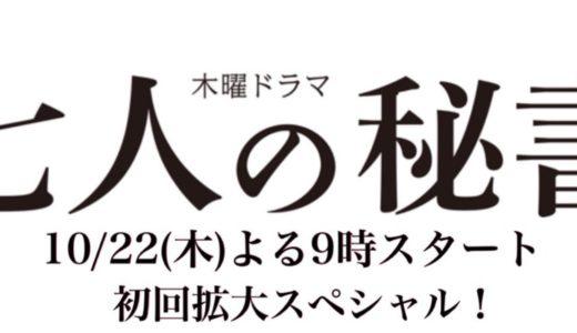 【七人の秘書】1話2話あらすじネタバレ!テレ朝お得意の七人シリーズの新作!