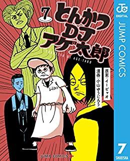 【とんかつDJアゲ太郎】あらすじネタバレ!実写映画と原作漫画の結末の違いは?