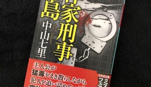 【作家刑事毒島真理】あらすじネタバレ!ドラマ原作の結末と犯人は?