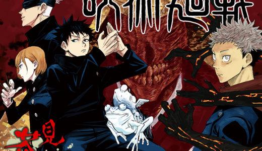 【呪術廻戦】14巻ネタバレ!116話では宿儺と漏瑚が激戦を繰り広げる!