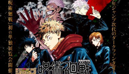 【呪術廻戦】15巻ネタバレ!125話では釘崎の過去が明かされる!