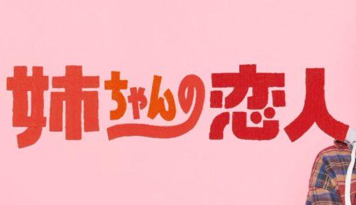 【姉ちゃんの恋人(姉恋)】1話2話3話の無料動画や見逃し配信の視聴方法まとめ