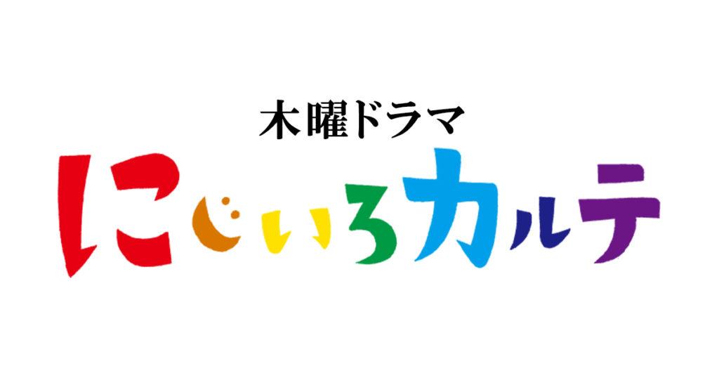 病気 カルテ 虹 色