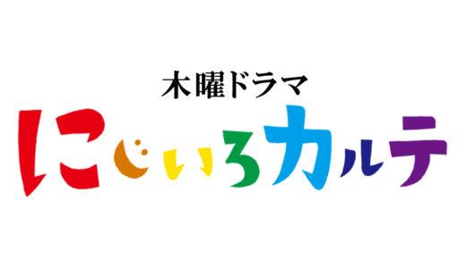 【にじいろカルテ】1話2話のネタバレと無料動画配信・見逃し配信は?