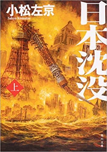 【日本沈没-希望のひと】あらすじネタバレと視聴率!最終回結末と原作との違いは?