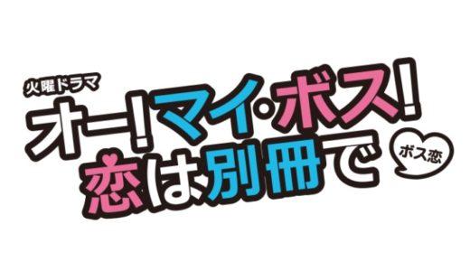 【オー!マイ・ボス!恋は別冊で(ボス恋)】あらすじネタバレと視聴率!最終回結末は恋つづ状態に!?
