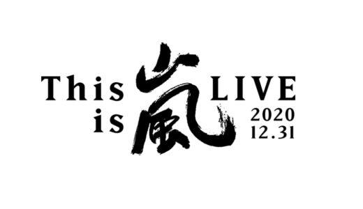 【This is 嵐 LIVE2020.12.31】オンラインライブ視聴方法!ライブ配信をテレビで見る方法