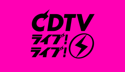 【CDTVライブ!ライブ!】3時間SP無料動画見逃し配信!再放送や過去のSP動画は見れるの?