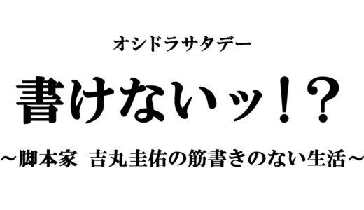 【書けないッ!?脚本家吉丸圭佑の筋書きのない生活】あらすじネタバレと無料動画配信!最終回結末?
