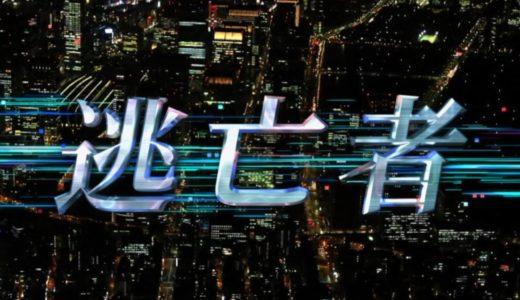【逃亡者】ドラマ1夜2夜のネタバレ・結末と無料動画配信・見逃し配信は?