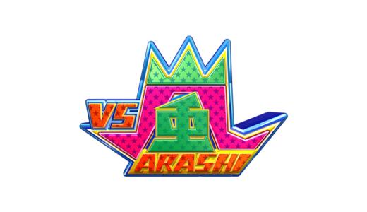 【VS嵐】最終回スペシャルの無料動画見逃し配信の視聴方法!視聴率15.2%!