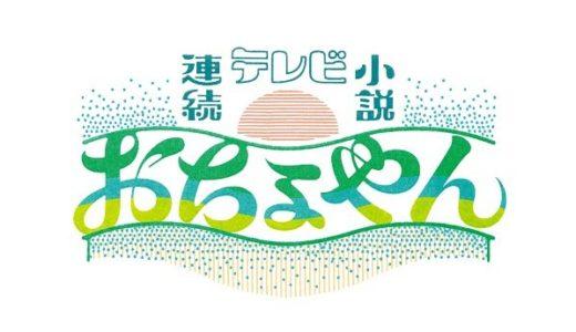【おちょやん】58話59話60話ネタバレ!千代(杉咲)とヨシヲ(倉悠貴)