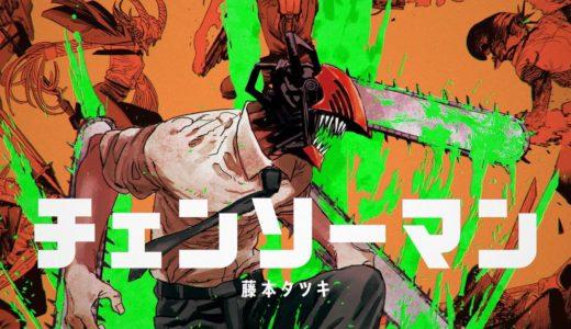 【チェンソーマン】97話最終回ネタバレ!アニメ化も決定!無料動画と無料で読む方法は?