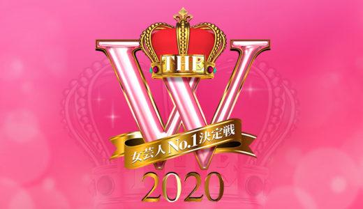 【THE W(ザダブリュー)2020】見逃し配信・無料動画の視聴方法!優勝者はAマッソか!?ゆりやんか!?