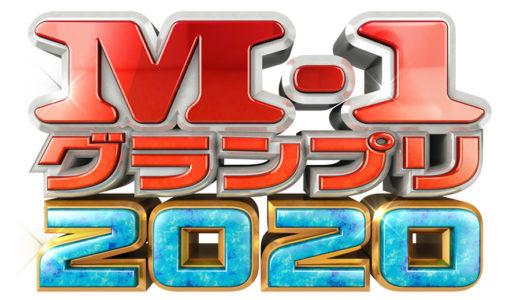 【M-1グランプリ2020】無料動画見逃し配信の視聴方法!敗退しても痕跡を残した2組とは