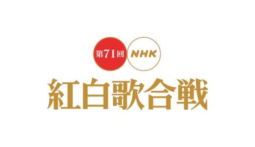 【NHK紅白歌合戦2020】無料動画見逃し配信の視聴方法!嵐やミスチルの出演時間は?