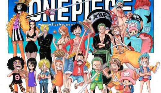 【ワンピース】99巻ネタバレ!アニメ無料動画と無料漫画まとめ