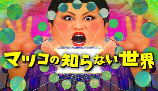 【マツコの知らない世界】の無料動画見逃し配信!ディズニーソングの世界