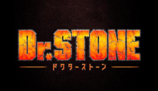 【ドクターストーンDr.STONE】184話185話のネタバレ!アニメ無料動画と無料漫画まとめ