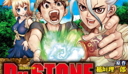 【ドクターストーンDr.STONE】21巻のネタバレ!アニメ無料動画と無料漫画まとめ