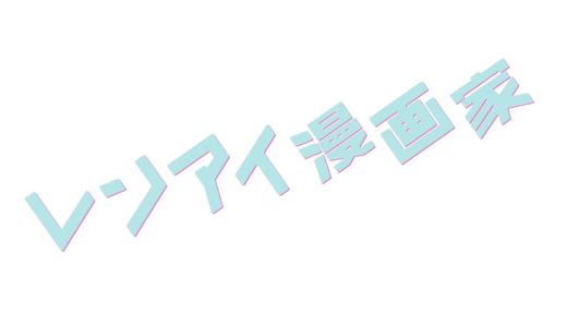 【レンアイ漫画家】あらすじネタバレを1話~最終回結末まで紹介!原作との相違点は?