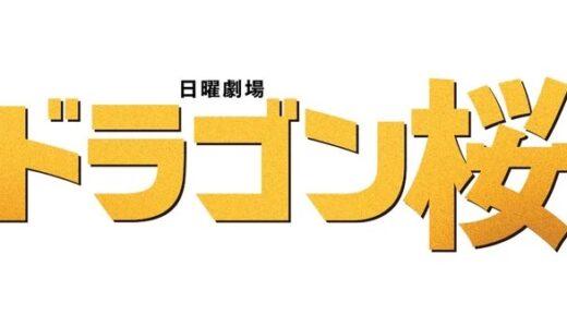 【ドラゴン桜2】あらすじネタバレを1話~最終回結末まで紹介!続編はつまらない?