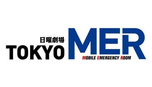 【TOKYO MER走る緊急救命室】ネタバレを1話~最終回結末まで紹介!原作は?