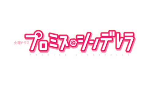 【プロミス・シンデレラ】ネタバレを1話~最終回結末まで紹介!原作は?