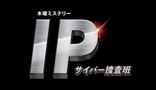 【IP サイバー捜査班】ネタバレを1話~最終回結末まで紹介!原作は?