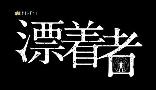 【漂着者】ネタバレを1話~最終回結末まで紹介!原作は?