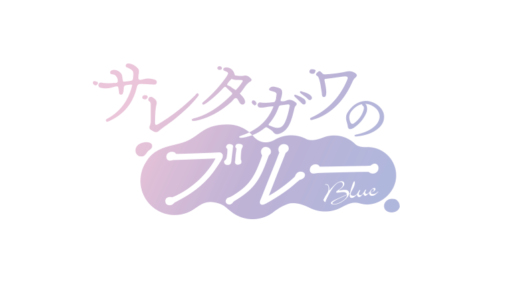 【サレタガワのブルー】ネタバレを1話~最終回結末まで紹介!原作は?