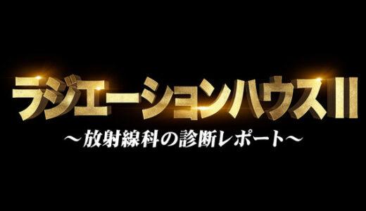 【ラジエーションハウス2】1話のあらすじネタバレ!前作より面白い?