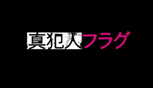 【真犯人フラグ】1話2話3話のネタバレ!動画の無料視聴方法は?