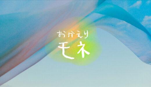 【おかえりモネ】24週最終週118話のネタバレ!動画の無料視聴方法は?